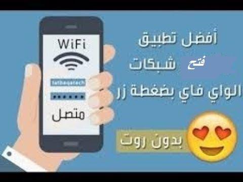 افضل تطبيق إختراق شبكة Wifi فقط المفعلة بثغرة WPS