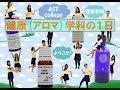 【関西健康・製菓専門学校】健康学科(アロマ分野)の1日を紹介\(^o^)/