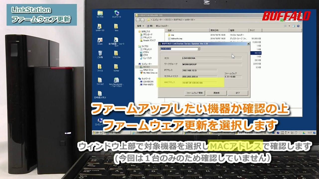 最新のファームウェアにアップデートする方法(LinkStation