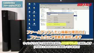 LinkStationのファームウェアを更新する方法 thumbnail