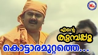 കൊട്ടാരമുറ്റത്തെ പൂക്കൾ | Kottaramuttathu Pookkal|EnteThumbapoo|SreeramaSongMalayalam