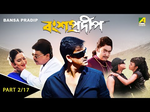 Bansa Pradip | বংশপ্রদীপ | Bengali Movie - 2/17 | Siddhanta