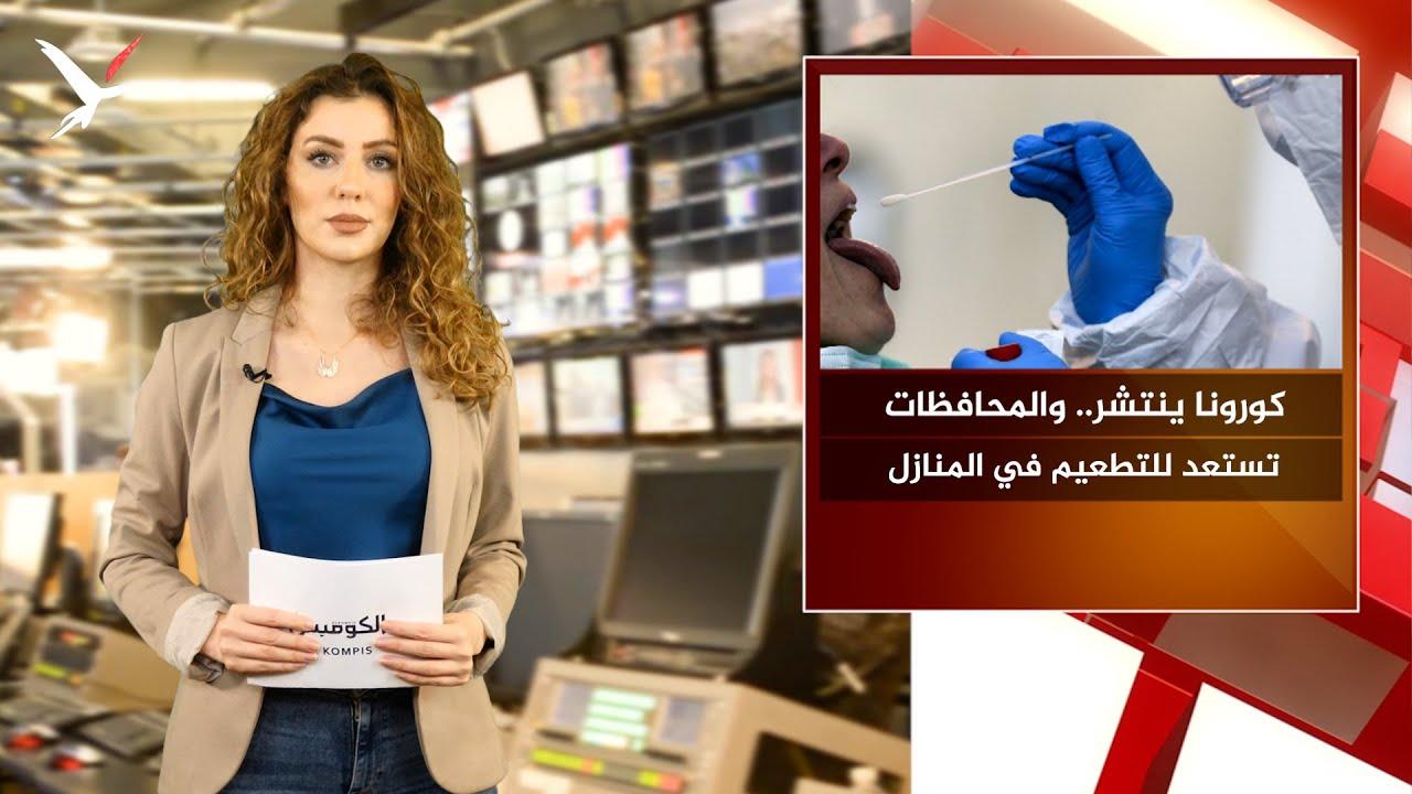 صورة فيديو : السويد تستعد لتطعيم الناس ضد كورونا في منازلهم