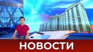 Выпуск новостей в 15:00 от 21.07.2020