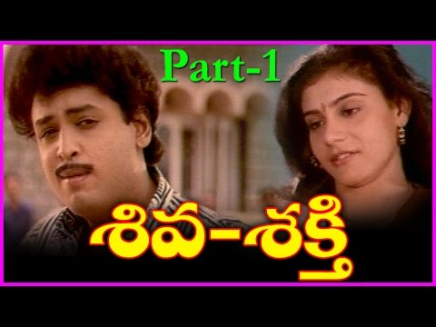 Shiva Shakthi || Telugu Movie Part-1 - Naresh,Liji,Y.Vijaya,Sindhu