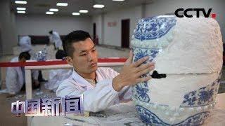 [中国新闻] 圆明园启动大规模修复文物项目 | CCTV中文国际