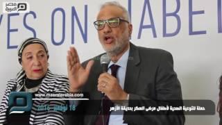 مصر العربية | حملة للتوعية الصحية لأطفال مرضى السكر بحديقة الأزهر