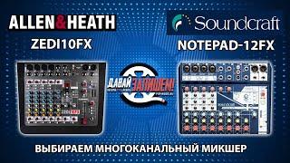 Allen&Heath ZEDi10FX и Soundcraft Notepad-12FX Микшерные пульты работающие как звуковая карта
