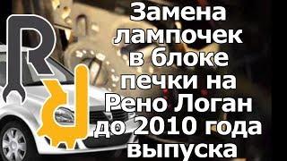 Замена лампочек в блоке печки на Рено Логан до 2010 года выпуска