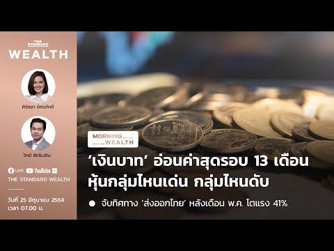 เงินบาทอ่อนค่าสุดรอบ 13 เดือน หุ้นกลุ่มไหนเด่น-ดับ | Morning Wealth 25 มิถุนายน 2564