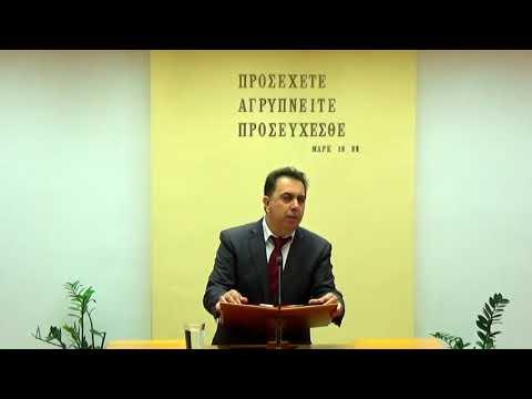 28.07.2019 - Ψαλμός Κεφ 126 & Κατα Ματθαίον Κεφ 14:22-36 - Τάσος Ορφανουδάκης