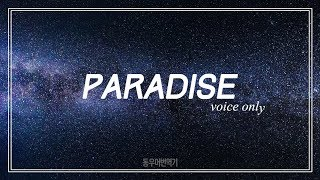 Video INFINITE 파라다이스 Paradise 목소리 강조ver download MP3, 3GP, MP4, WEBM, AVI, FLV Mei 2018