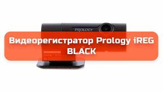 Видеорегистратор Prology iREG BLACK обзор