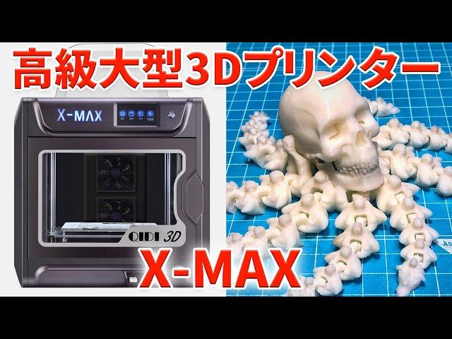 【QIDI TECH】高級大型3Dプリンター「X-MAX」を使ってみました【FDM】
