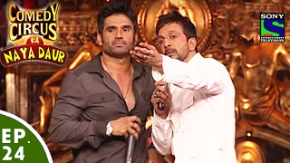 Comedy Circus Ka Naya Daur - Ep 24 - Suniel Shetty And Javed Jaffrey Special