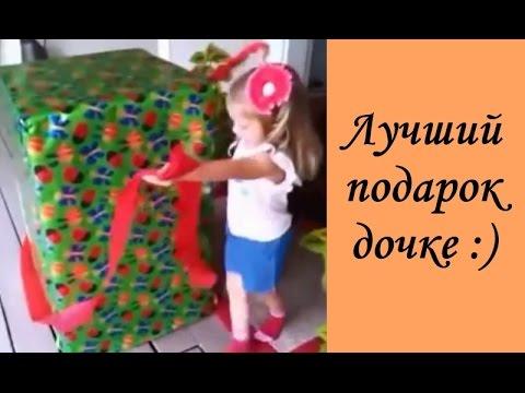 Лучший подарок ребенку. Такого она не ожидала ))