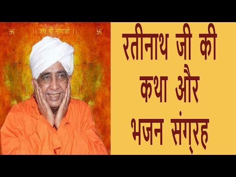 RATINATH JI MAHARAJ || Ratinath JI Bhajan Collection || Nath JI Bhajan