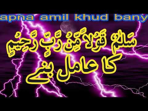 salam qolam min rabbin rahim Ky amil banaye apna amil khud bany سلام قولا من رب رحيم پڑھنے کے معجزات