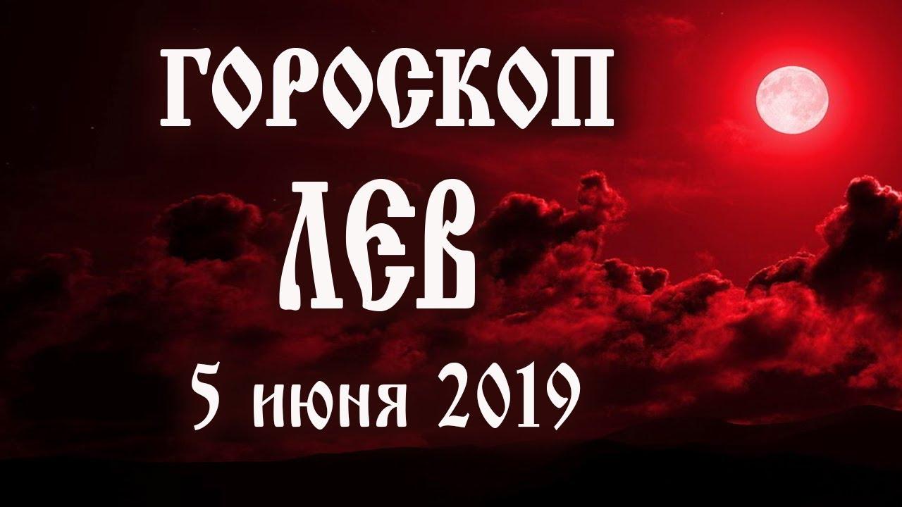 Гороскоп на сегодня 5 июня 2019 года Лев ♌ Что нам готовят звёзды в этот день
