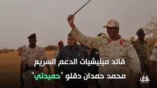 سيسي السودان المجهول المجهال.... حميدتي قائد ميليشيات الدعم السريع...