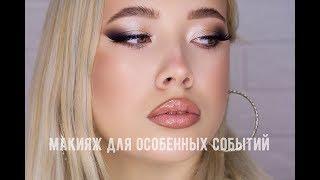 Яркий свадебный макияж / Макияж для особенных событий