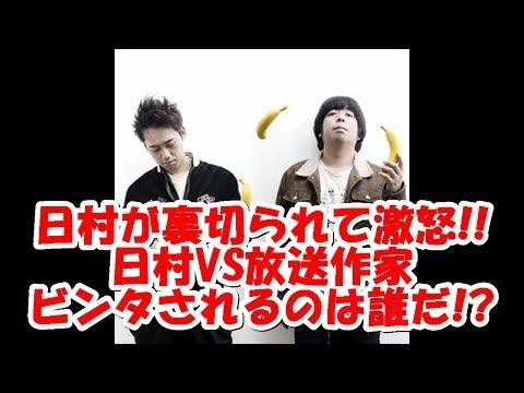 バナナマンの面白フリートーク日村激怒!! vs放送作家 ビンタされるのは誰だ!