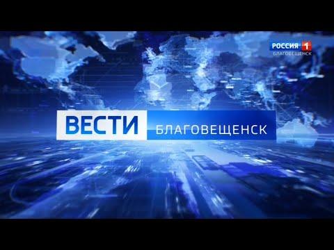 """""""Вести-Благовещенск"""" в 20:45 (Россия 1 - ГТРК Амур [+6], 26.11.2019)"""