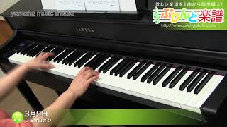 使用した楽譜はコチラ http://www.print-gakufu.com/score/detail/95521...