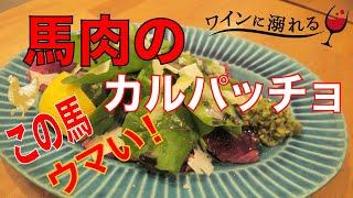 【馬肉のカルパッチョ】意外と簡単にできる美味しいおつまみ。
