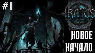 Iratus: Lord of The Dead - Новый Повелитель   15:00 МСК