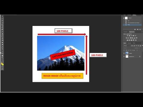 #วิธีการปรับขนาดรูปภาพโปรไฟล์ Facebook ด้วย Photoshop CC 2018 #Resize Image on Photoshop CC 2018
