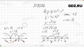 № 30.26 - Алгебра 10-11 класс Мордкович