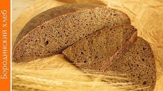 Бородинский хлеб на закваске в духовке НАСТОЯЩИЙ рецепт 1939 года Заварной ржаной хлеб