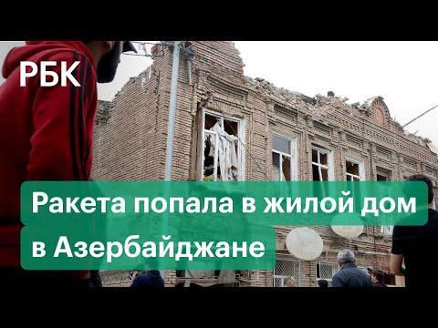 Ракета попала в жилой дом в Азербайджане в ходе прекращения огня в Нагорном Карабахе