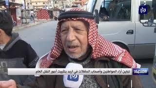 تباين آراء المواطنين وأصحاب الحافلات في اربد بتثبيت أجور النقل العام - (4/2/2020)
