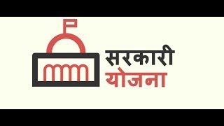 सरकारी योजनाओ की पूरी लिस्ट | Full list of government schemes 2017 Video