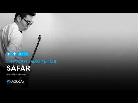Нұржан Тәжікенов - Safar
