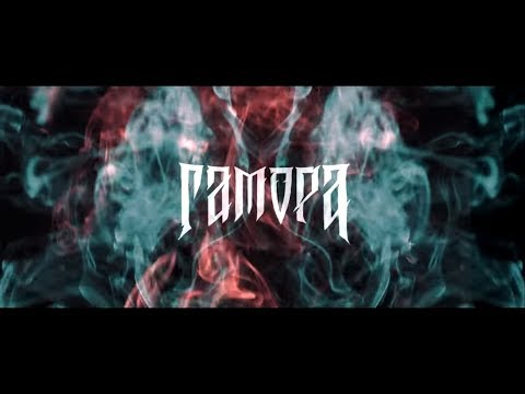 ГАМОРА - Эди Ален(Official Clip)