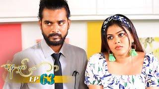Aaliya | Episode 63 - (2021-06-30) | ITN Thumbnail