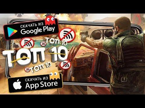 🔥ТОП 10 ЛУЧШИХ ИГР БЕЗ ИНТЕРНЕТА НА ANDROID & IOS (Оффлайн) / Lite Game