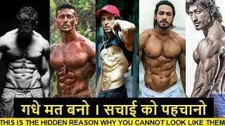 Why You cannot Transform Like Hrithik, Tiger, John | Dr.Education (Hindi)