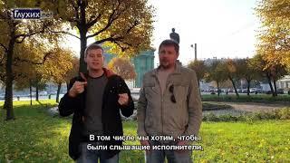 Смотреть видео Афиша на 27 октября - концерт жестовой песни в СПб онлайн