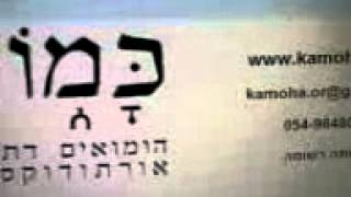 רשת א: כמוך - הומואים דתיים אורתודוקסים