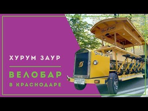 Интересный бизнес на юге? | Бар на колёсах в Краснодаре | Создатель велобаров Хурум Заур