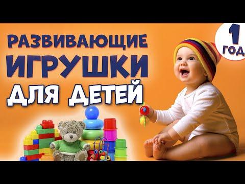 💡 РАЗВИВАЮЩИЕ Игрушки для Детей 1 года | Развитие Ребенка