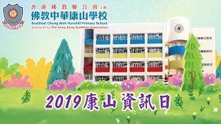 Publication Date: 2019-01-12 | Video Title: 2019康山資訊日