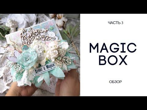 Скрапбукинг  Magic Box СВАДЕБНАЯ КОРОБОЧКА ЧАСТЬ 3 Обзор готовой работы