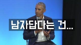 [버락 오바마] 전 대통령이 말하는 진짜 남자 (한영 자막)