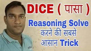 Dice ( पासा ) Reasoning Tricks | केवल 1 सेकण्ड में Solve |