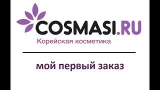 Перше замовлення з cosmasi.ru КОРЕЙСЬКА КОСМЕТИКА